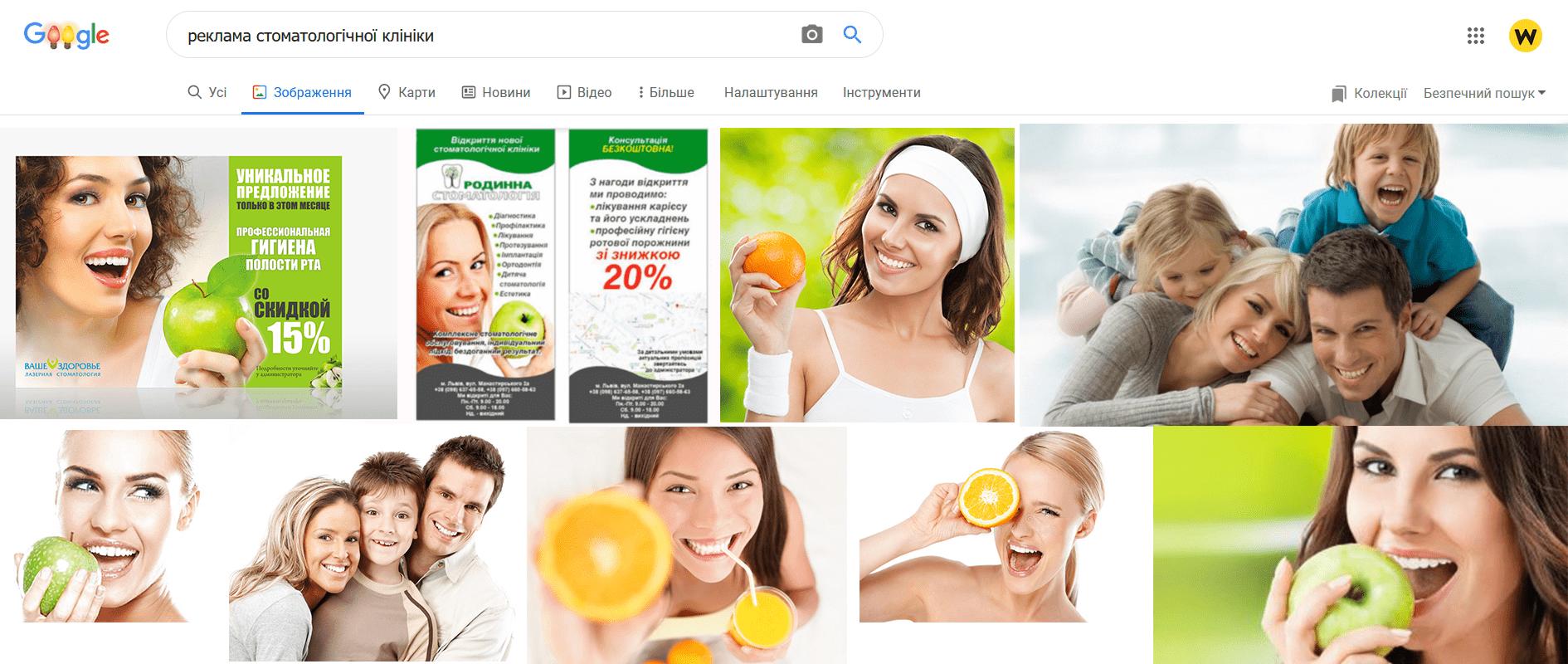 Реклама стоматологічних клінік
