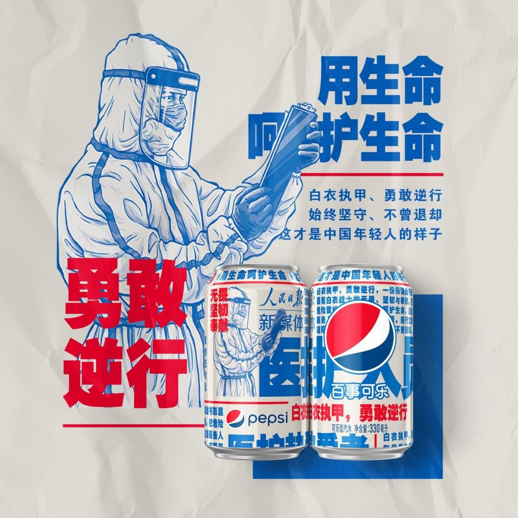 Лімітовані серії упаковок: Pepsi